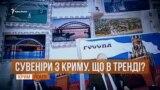 На Путіні більше не заробиш у Криму? | «Крим.Реалії»