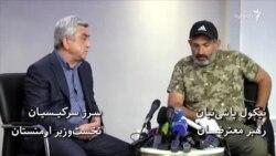 نخستوزیر ارمنستان جلسه دیدار با رهبر مخالفان را نیمه تمام ترک کرد