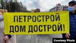 Митинг обманутых дольщиков в Ленинградской области. Фото Красимира Врански