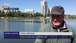 Хватает ли семейного бюджета на продукты в оккупированном Донецке (видео)