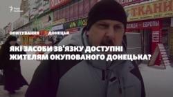 Які засоби зв'язку доступні жителям окупованого Донецька?