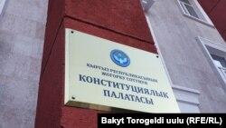 Жогорку соттун Конституциялык палатасы.