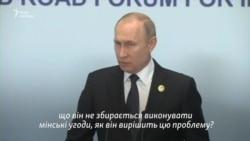 Прес-конференція Путіна: зустріч із Зеленським, паспорти для «ЛДНР» і мінські домовленості (відео)