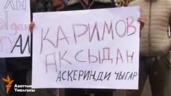 Ўзбек чегарачилари баҳсли ҳудудга киритилиши муносабати билан Бишкекда ўтган пикет