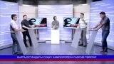 Кыргызстандагы соңку камоолордун саясий төркүнү