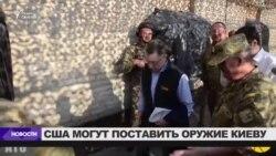 США, возможно, будут поставлять оружие Киеву