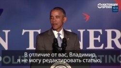 Барак Обама рассказывает Путину, чем отличается журналистика в США и РФ