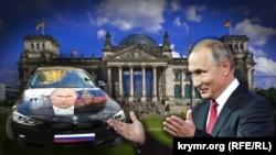 Колаж із зображенням автомобіля BMW та Володимира Путіна