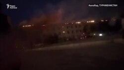 В жилом доме в Ашхабаде возник пожар