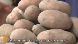 Як кило картошка дар Душанбе 4 - 4,5 сомонӣ шудааст