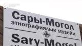 Музей кочевых кыргызов у подножия пика Ленина