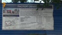Несуществующая станция переливания крови в Сочи