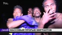 Сотни мигрантов прорвались в Испанию из Марокко