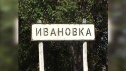 Деревня Ивановка после потопа