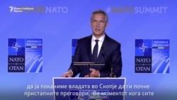 Македонија доби покана за НАТО