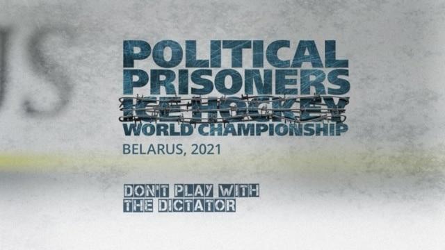 Хакеістка-айцішніца – пра адмену чэмпіянату і турніры Лукашэнкі - студзень 22, 2021