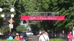 Мир, труд, май и Приднестровье