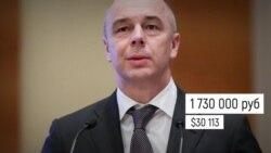 Минфин впервые рассказал, сколько получают министры в России