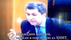 Баҳси Муҳиддин Кабирӣ бо Шерхон Салимзода
