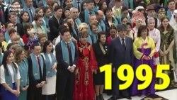 Забытое за 25 лет независимости Казахстана — 1995 год