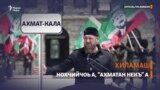 КадыровгIеран цIераша яьккхина Нохчийчоь