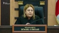 მოსამართლე შორენა გუნცაძის განაჩენი საფაროვის საქმეზე