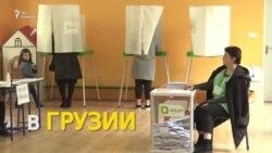 Грузия голосует