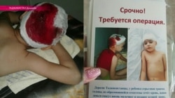 Как Таджикистан всем миром собирал деньги на лечение мальчика