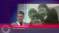 "Артемий Троицкий - о том, кем для ""Битлз"" был Джордж Мартин"
