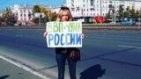 Один из пикетов Марии Пономаренко