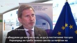 Хан: Северна Македонија и Албанија треба да ги почнат преговорите, но...