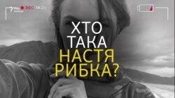Хто така Настя Рибка, яка видала російського олігарха (відео)