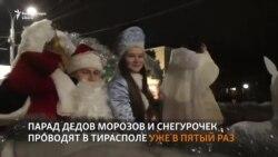 Деды Морозы на параде в Тирасполе