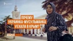 Бьюти-индустрия для мусульманок | Крым.Реалии ТВ (видео)