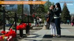 Річниця одеської трагедії: коментарі чиновників