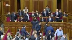 Як депутати залишили працювати уряд Яценюка (відео)
