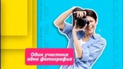 «Азаттык» объявляет фотоконкурс «Все профессии важны»