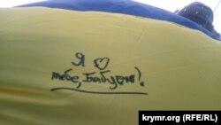 Послания, написанные на флаге Украины, который запустили в Крым