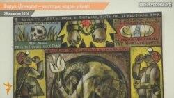 У Києві стартував форум «Донкульт – мистецькі надра»