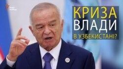 Криза влади в Узбекистані?