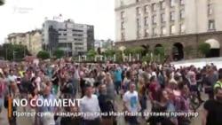 """""""Кой избира главен прокурор?"""" Хиляди на протест срещу безалтернативния Иван Гешев"""