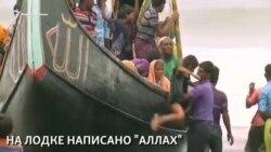"""Мусульмане рохинья пишут """"Аллах"""" на лодках, спасаясь от бирманских военных"""