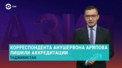 Азия: в Таджикистане лишили аккредитации корреспондента Настоящего Времени