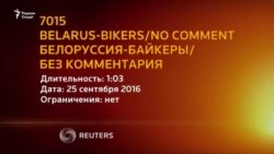 Президенти Беларус Александр Лукашенко-пешвои мотосиклсаворон