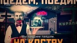 Саўка ды Грышка: «Не расстанусь з камсамолам»