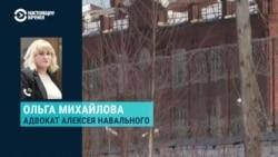 У Навального в колонии обострились проблемы со здоровьем – адвокат (видео)
