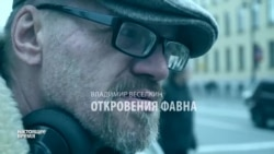 Владимир Веселкин: жизнь и трагедия рок-фавна