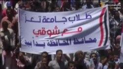 У Ємені протестують проти антиурядових повстанців