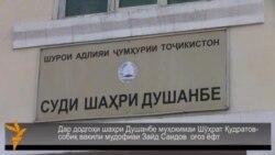 Дар додгоҳи шаҳри Душанбе муҳокимаи Шӯҳрат Қудратов-собиқ вакили мудофиаи Зайд Саидов оғоз ёфт