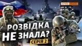Окупація Криму. Чому прогледіли план Путіна? (відео)
